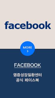 염증성장질환센터 공식 페이스북